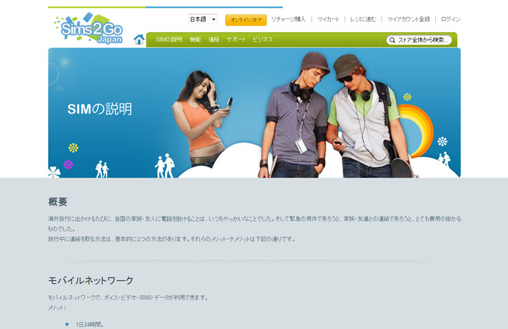 sims2go-about