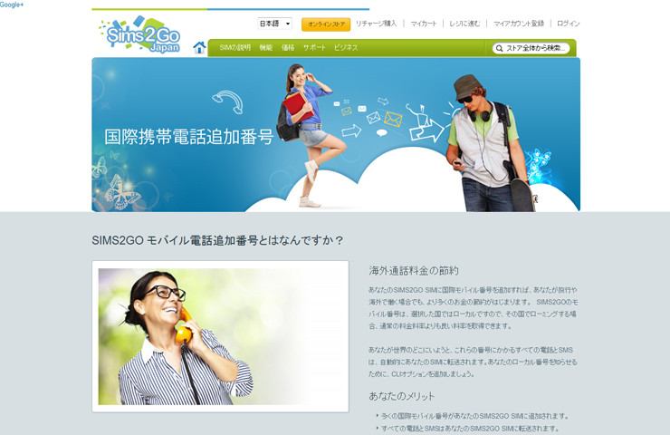 sims2go-page